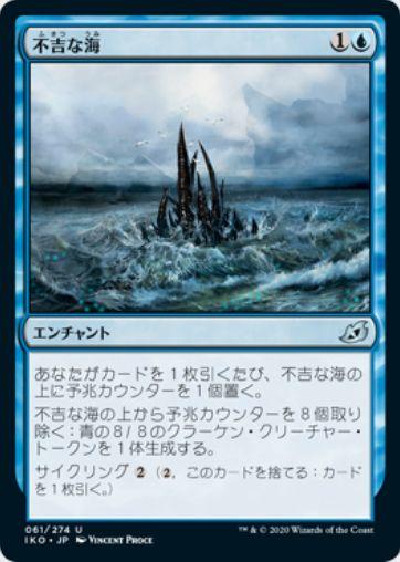 不吉な海(イコリア:巨獣の棲処)