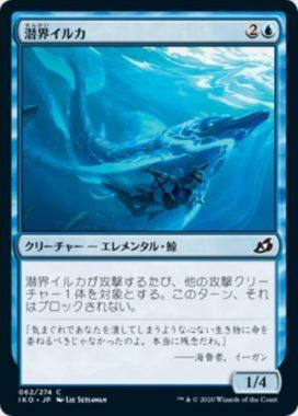 潜界イルカ(Phase Dolphin)イコリア:巨獣の棲処