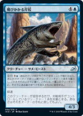 飛びかかる岸鮫(Pouncing Shoreshark)イコリア:巨獣の棲処