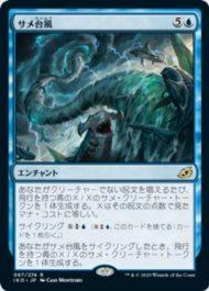 サメ台風(イコリア:巨獣の棲処)