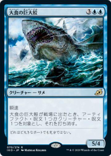 大食の巨大鮫(イコリア:巨獣の棲処)