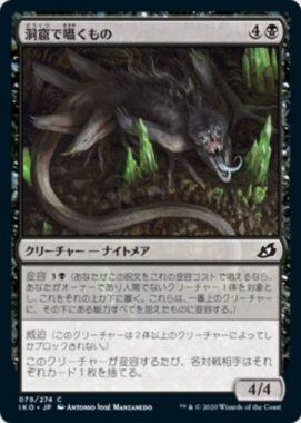 洞窟で囁くもの(Cavern Whisperer)イコリア:巨獣の棲処