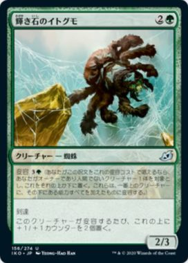 輝き石のイトグモ(イコリア:巨獣の棲処)
