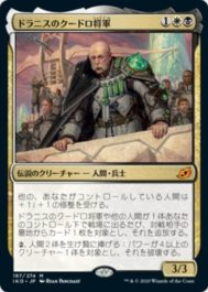 ドラニスのクードロ将軍(イコリア:巨獣の棲処)