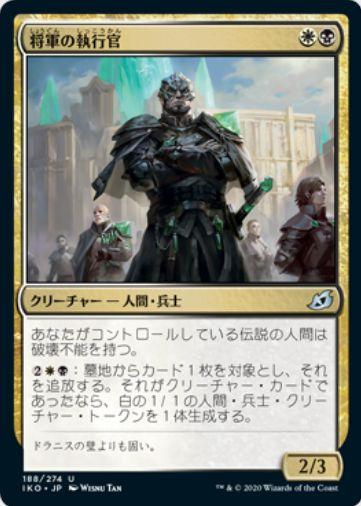 将軍の執行官 イコリア:巨獣の棲処