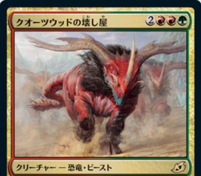 《クオーツウッドの壊し屋》【Quartzwood Crusher】MTG「イコリア:巨獣の棲処」収録の赤緑恐竜ビーストが公開!5マナ6/6トランプル&トランプル持ち生物達が攻撃でプレイヤーに与えたダメージの総量のP/Tを持つトランプル持ち緑恐竜ビースト・トークンを生成!