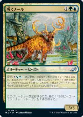 嘶くナール イコリア:巨獣の棲処