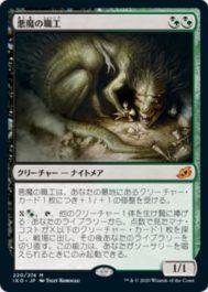 悪魔の職工 イコリア:巨獣の棲処
