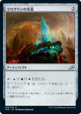 ラウグリンの水晶(イコリア:巨獣の棲処)
