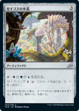 ゼイゴスの水晶(イコリア:巨獣の棲処)