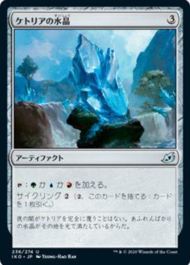ケトリアの水晶(イコリア:巨獣の棲処)