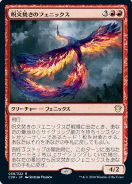 呪文焚きのフェニックス(Spellpyre Phoenix):統率者2020(イコリア統率者デッキ)収録