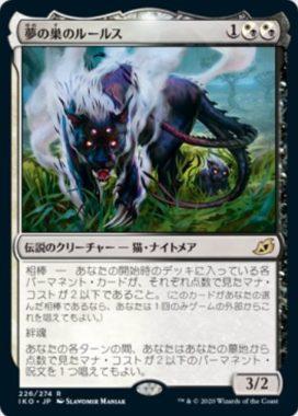 夢の巣のルールス イコリア:巨獣の棲処