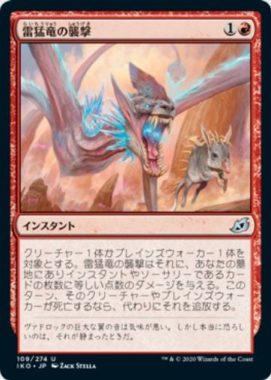 雷猛竜の襲撃 イコリア:巨獣の棲処