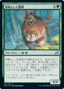 溌剌とした狼熊 イコリア:巨獣の棲処