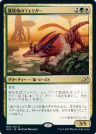 葉状地のフェリダー イコリア:巨獣の棲処