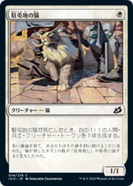 駐屯地の猫 イコリア:巨獣の棲処