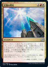 天頂の閃光 イコリア:巨獣の棲処
