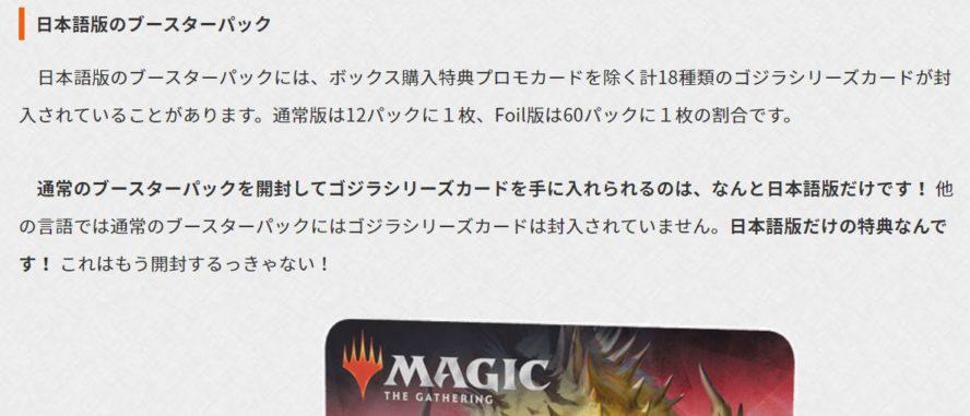 ゴジラシリーズの日本語版ブースターパックへの封入