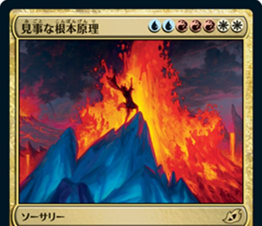 《見事な根本原理》MTG「イコリア:巨獣の棲処」収録の青赤白ソーサリーが公開!プレイヤー1人のライフを5点回復し、好きな対象に5点ダメージを与え、5ドローをもたらす根本原理サイクルの1枚!