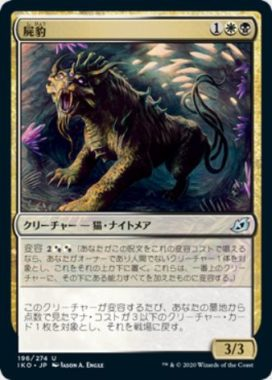 屍豹(イコリア:巨獣の棲処)