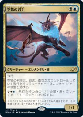 空猫の君主 イコリア:巨獣の棲処