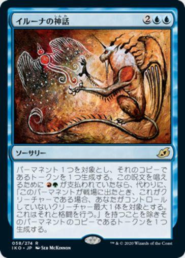 イルーナの神話 イコリア:巨獣の棲処