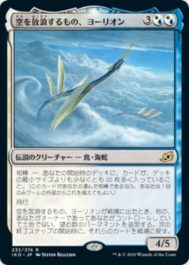 空を放浪するもの、ヨーリオン(Yorion, Sky Nomad)イコリア:巨獣の棲処
