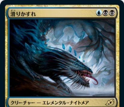 《滑りかすれ(Slitherwisp)》MTG「イコリア:巨獣の棲処」収録の青黒エレメンタル・ナイトメアが公開!3マナ3/2瞬速&あなたが他の瞬速呪文を唱えるたび、あなたは1ドローして各対戦相手は1点ライフロス!