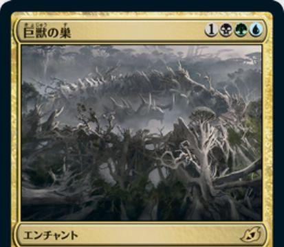 《巨獣の巣(Titans' Nest)》MTG「イコリア:巨獣の棲処」収録の黒緑青エンチャントが公開!自アップキープ開始時にライブラリートップを見て任意で墓地に置ける!墓地のカード1枚を追放して「マナコストにXを含まない有色の呪文」にのみ使える無色マナを生産する起動型能力も!