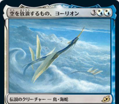《空を放浪するもの、ヨーリオン(Yorion, Sky Nomad)》MTG「イコリア:巨獣の棲処」収録の白青伝説の鳥海蛇が公開!5マナ4/5飛行&CIPであなたの非土地パーマネントを望む数だけ明滅&あなたの開始時デッキの枚数がデッキの最小サイズより20枚以上多いなら相棒条件を達成!