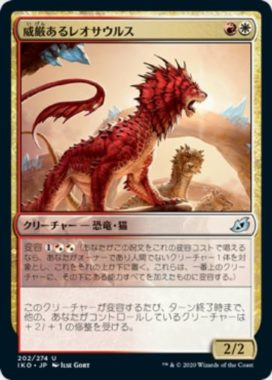 威厳あるレオサウルス