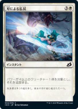 刃による払拭(Blade Banish)