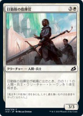 日勤隊の指揮官(Daysquad Marshal)