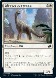 威圧するヴァンタサウルス(Imposing Vantasaur)