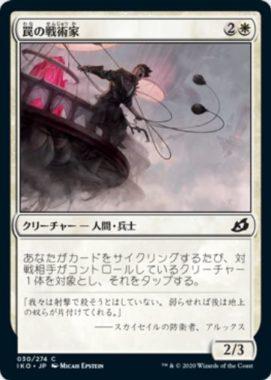 罠の戦術家(Snare Tactician)