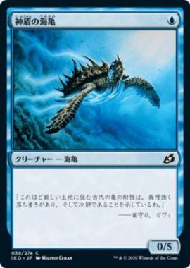 神盾の海亀(Aegis Turtle)