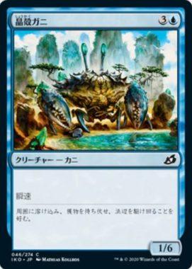 晶殻ガニ(Crystacean)
