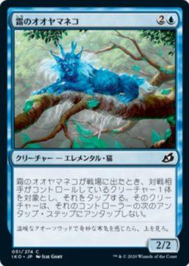 霜のオオヤマネコ(Frost Lynx)