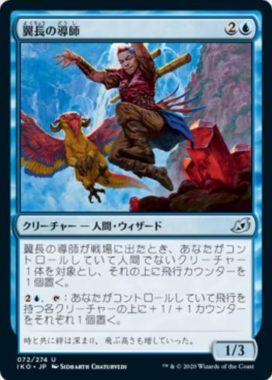 翼長の導師(Wingspan Mentor)