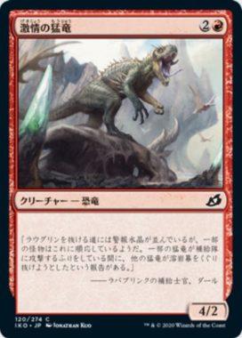 激情の猛竜(Frenzied Raptor)