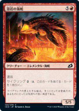 溶岩の海蛇(Lava Serpent)