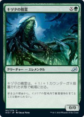 キヅタの精霊(Ivy Elemental)