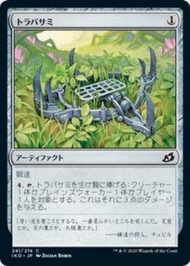 トラバサミ(Springjaw Trap)