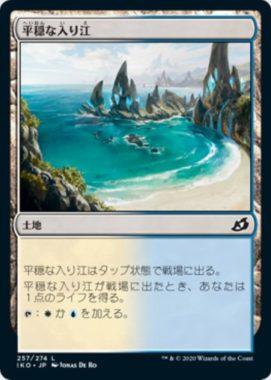平穏な入り江(Tranquil Cove)