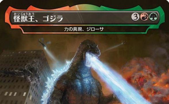 《力の具現、ジローサ》とは?MTG「イコリア:巨獣の棲処」にカード名のみ存在する《怪獣王、ゴジラ》のパラレルカード!