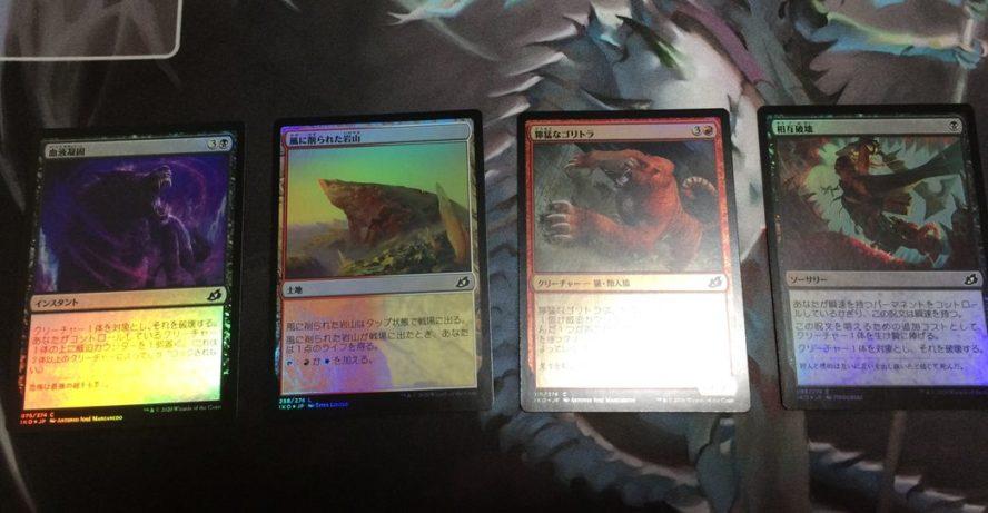 プレミアム版コモン・カードかコモンの2色土地 4枚