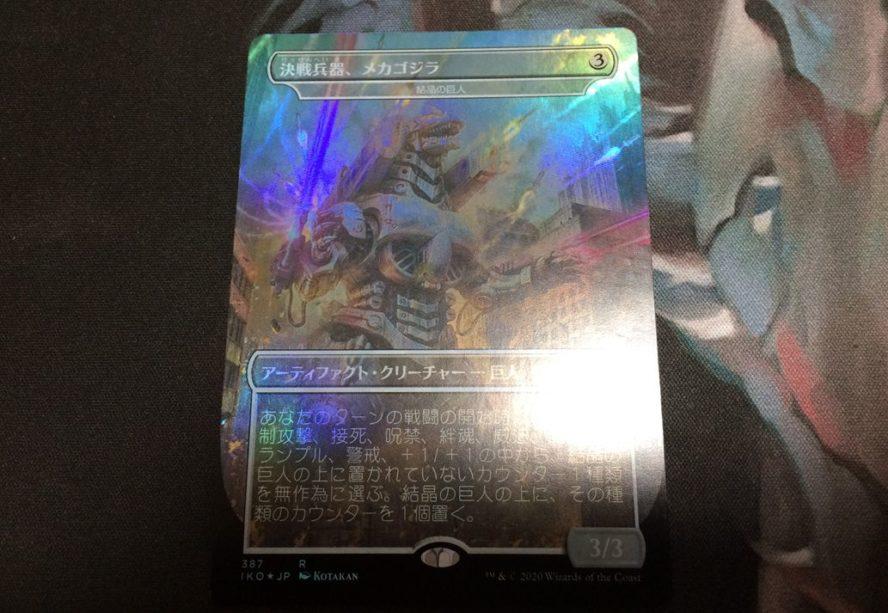 ゴジラシリーズカード(プレミアム版または通常版。通常版ではボックス購入特典の神話レアも存在) 1枚