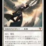 希望の天使アヴァシン(MTG フレイバー)