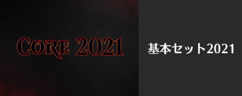 【ボックス】MTG「基本セット2021」のブースターボックスを約1万円の激安価格で購入できるショップを発見!4月28日までの期間限定!